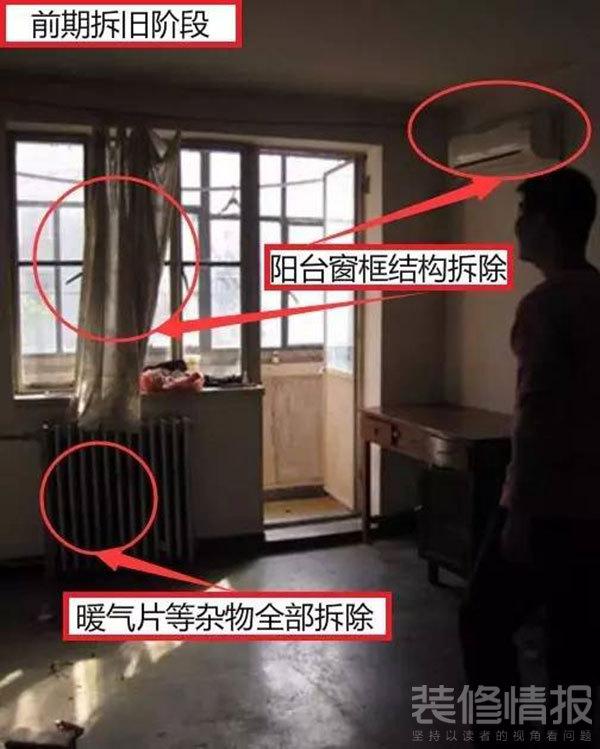 看完47㎡老房改造案例,你还担心自己家么?1.jpg