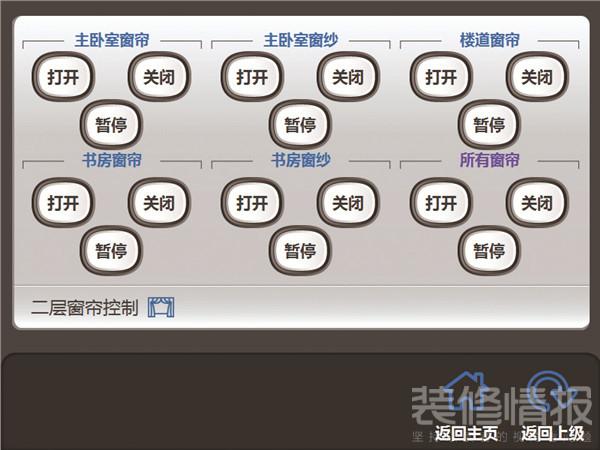 8主卧-窗帘控制.jpg
