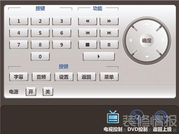 11主卧-电视控制.jpg
